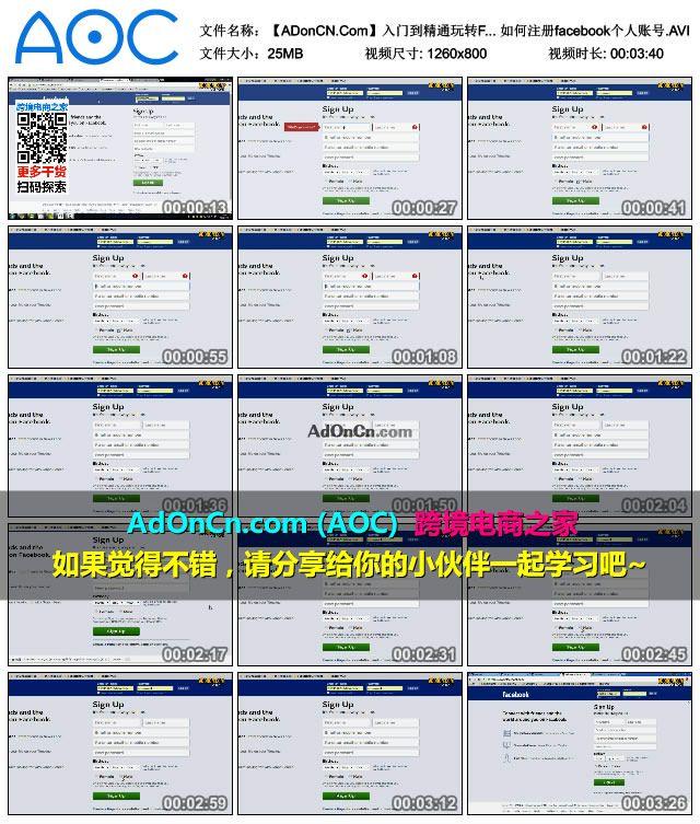 【ADonCN.Com】入门到精通玩转Facebook 03 如何注册facebook个人账号.AVI_thumbs_2016.02.17.21_38_37