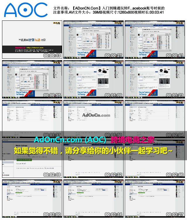 【ADonCN.Com】入门到精通玩转Facebook 05 登陆facebook账号时候的注意事项.AVI_thumbs_2016.02.17.21_38_51