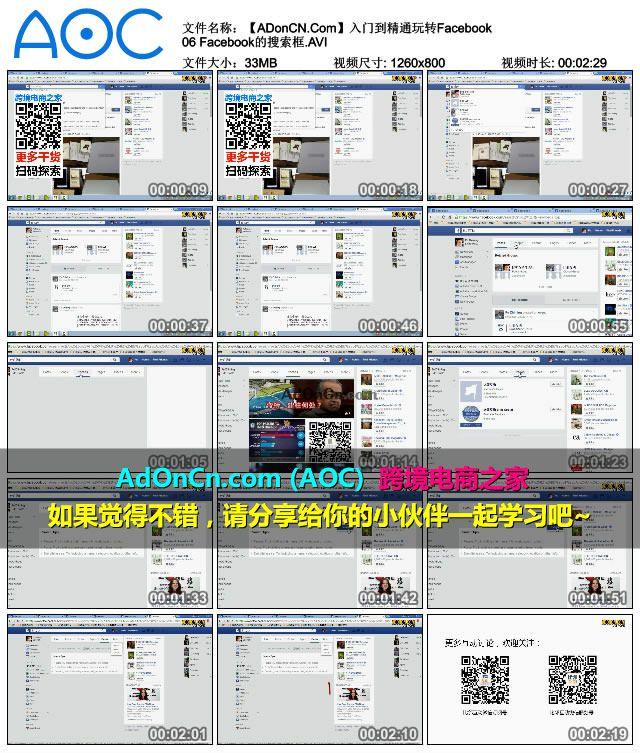 入门到精通玩转Facebook教程 06 Facebook的搜索框