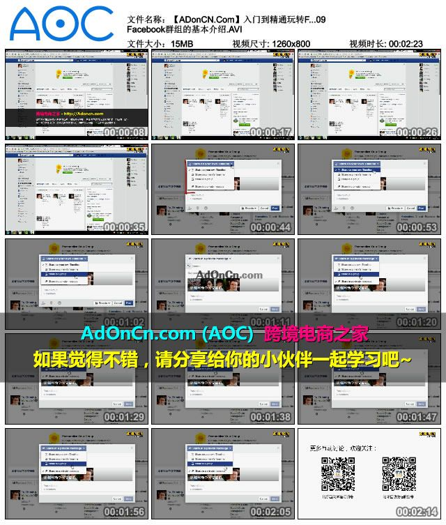 【ADonCN.Com】入门到精通玩转Facebook 09 Facebook群组的基本介绍.AVI_thumbs_2016.02.17.21_39_26
