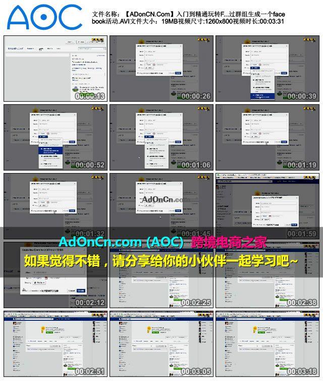 【ADonCN.Com】入门到精通玩转Facebook 10 如何通过群组生成一个facebook活动.AVI_thumbs_2016.02.17.21_39_34