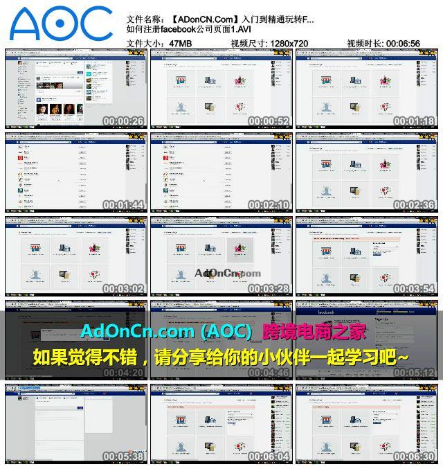 【ADonCN.Com】入门到精通玩转Facebook 12 如何注册facebook公司页面1.AVI_thumbs_2016.02.17.21_39_48