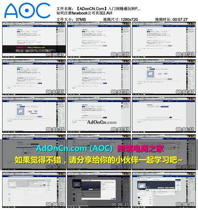 【ADonCN.Com】入门到精通玩转Facebook 13 如何注册facebook公司页面2.AVI_thumbs_2016.02.17.21_39_56