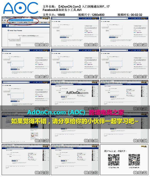 【ADonCN.Com】入门到精通玩转Facebook 17 Facebook添加好友小工具.AVI_thumbs_2016.02.17.21_40_26