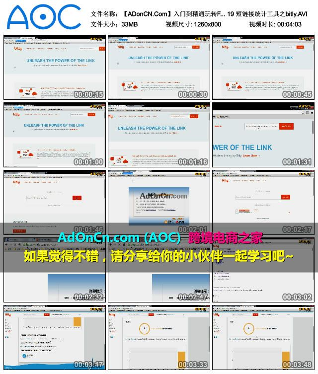 【ADonCN.Com】入门到精通玩转Facebook 19 短链接统计工具之bitly.AVI_thumbs_2016.02.17.21_40_56