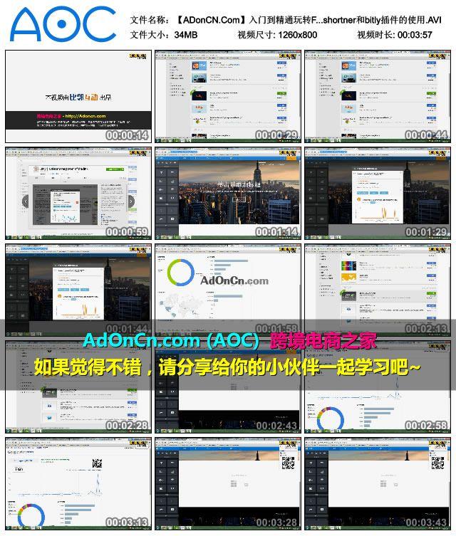 【ADonCN.Com】入门到精通玩转Facebook 20 Google&url&shortner和bitly插件的使用.AVI_thumbs_2016.02.17.21_41_15