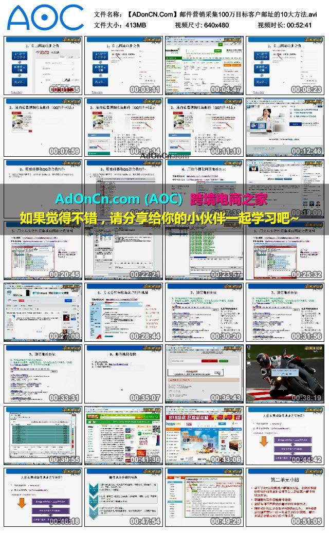 【ADonCN.Com】邮件营销采集100万目标客户邮址的10大方法.avi_thumbs_2016.02.18.21_19_15