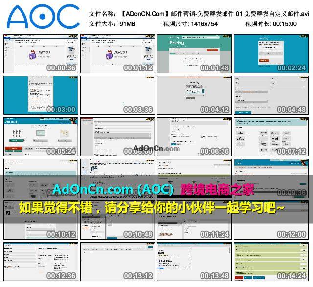 【ADonCN.Com】邮件营销 免费群发邮件 01 免费群发自定义邮件.avi thumbs 2016.02.18.20 47 39 - 邮件营销-免费群发邮件 01 免费群发自定义邮件