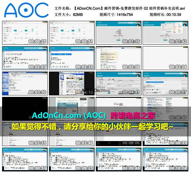 【ADonCN.Com】邮件营销-免费群发邮件 02 邮件营销补充说明.avi_thumbs_2016.02.18.20_47_50