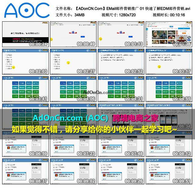 【ADonCN.Com】EMail邮件营销推广 01 快速了解EDM邮件营销.avi_thumbs_2016.02.18.18_29_19
