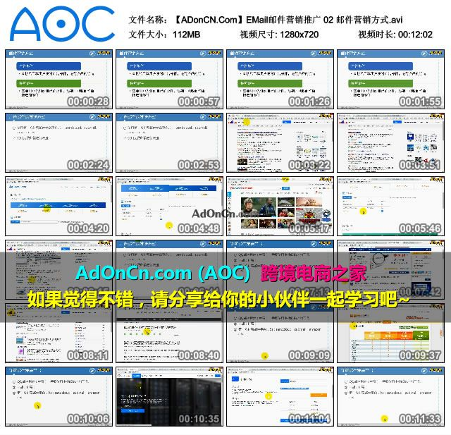 【ADonCN.Com】EMail邮件营销推广 02 邮件营销方式.avi_thumbs_2016.02.18.18_29_33