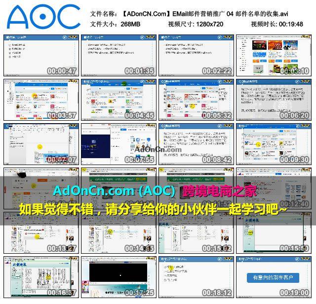 【ADonCN.Com】EMail邮件营销推广 04 邮件名单的收集.avi_thumbs_2016.02.18.18_29_46