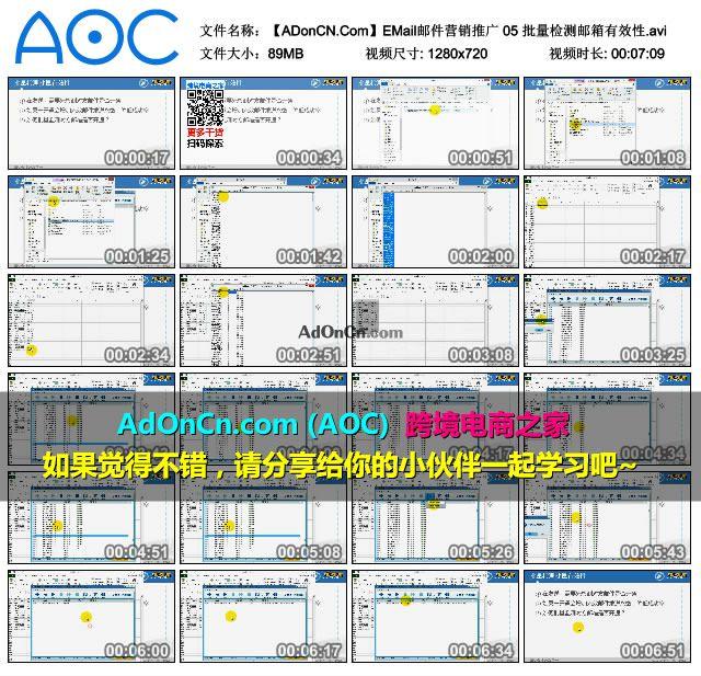 EMail邮件营销推广 05 批量检测邮箱有效性