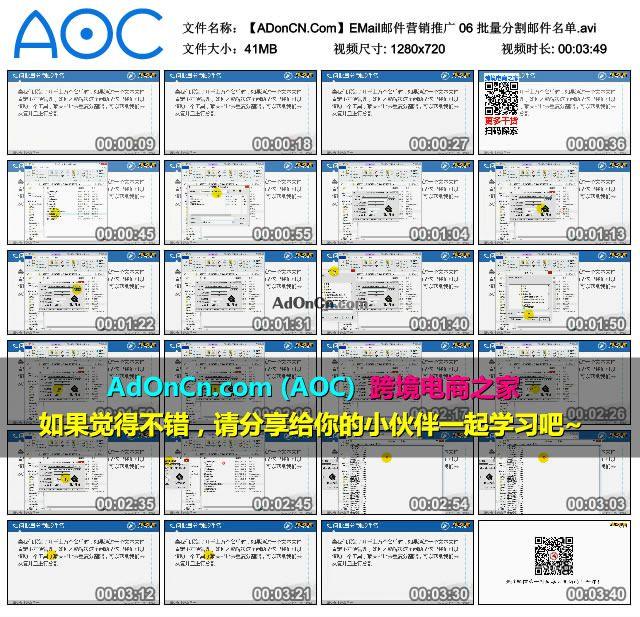 【ADonCN.Com】EMail邮件营销推广 06 批量分割邮件名单.avi_thumbs_2016.02.18.18_29_58