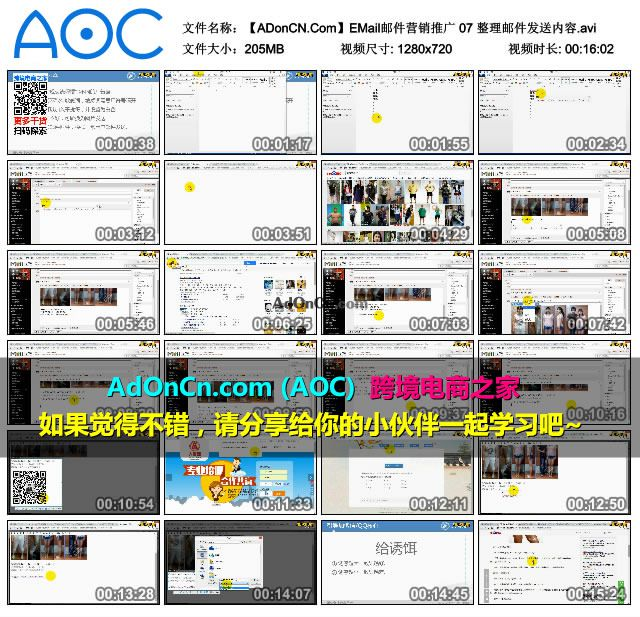 EMail邮件营销推广 07 整理邮件发送内容