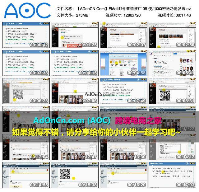 【ADonCN.Com】EMail邮件营销推广 08 使用QQ密送功能发送.avi_thumbs_2016.02.18.18_30_11