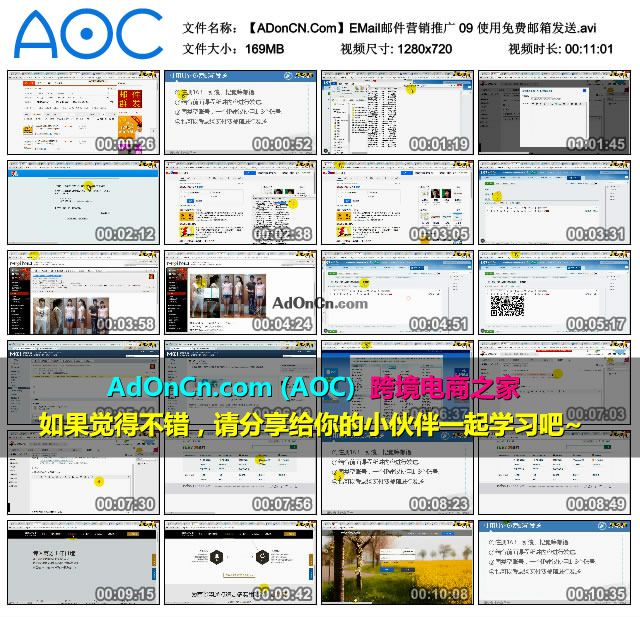 EMail邮件营销推广 09 使用免费邮箱发送