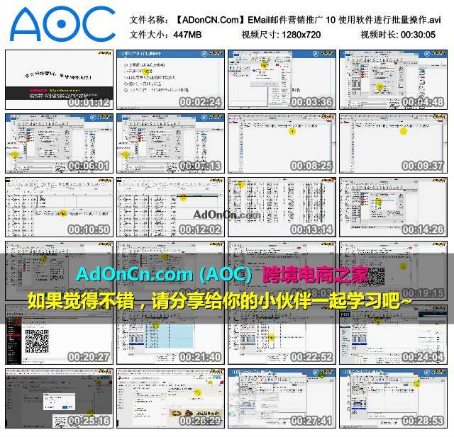 EMail邮件营销推广 10 使用软件进行批量操作