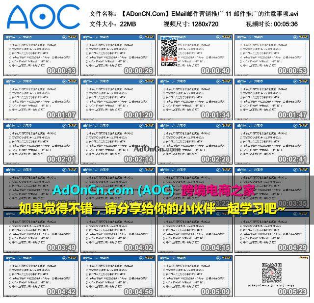 【ADonCN.Com】EMail邮件营销推广 11 邮件推广的注意事项.avi_thumbs_2016.02.18.18_30_32