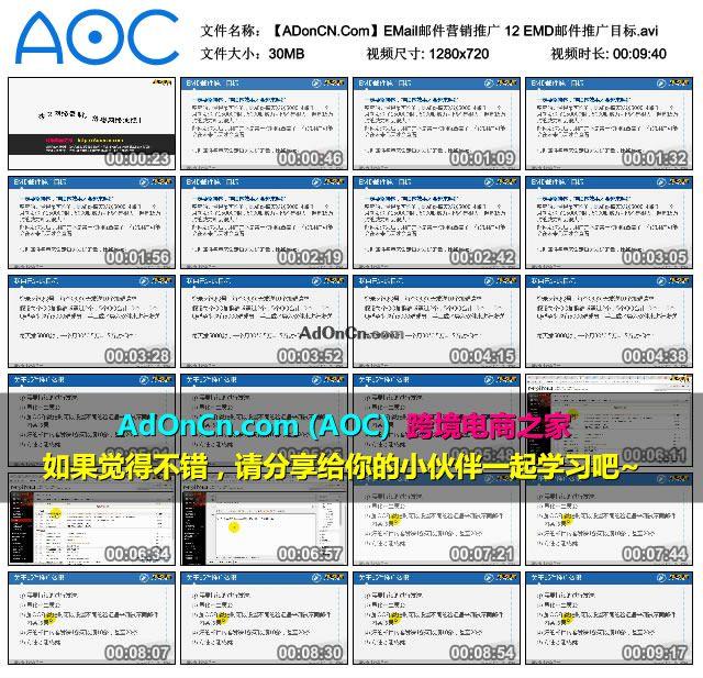 【ADonCN.Com】EMail邮件营销推广 12 EMD邮件推广目标.avi_thumbs_2016.02.18.18_30_38