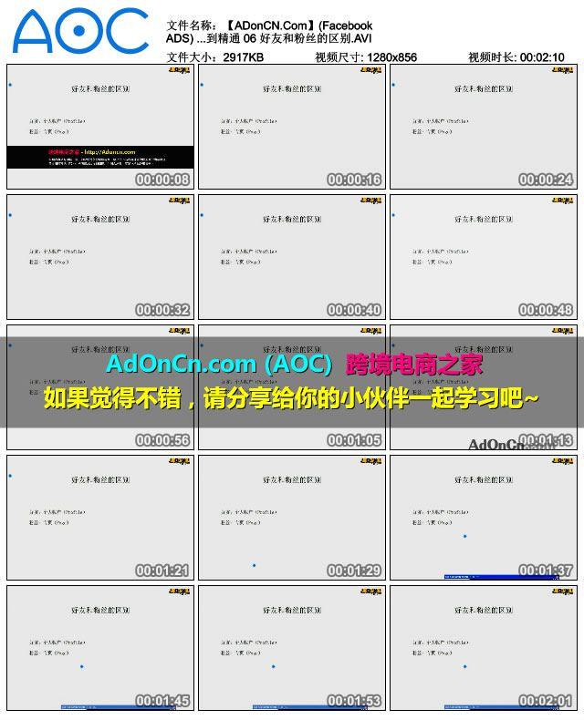 【ADonCN.Com】(Facebook ADS) Facebook广告实操案例从入门到精通 06 好友和粉丝的区别.AVI_thumbs_2016.02.18.15_04_31