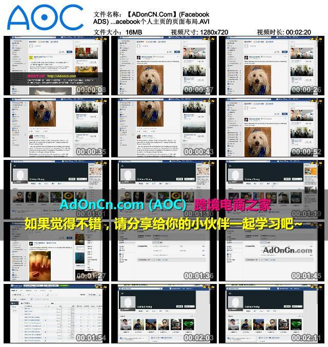【ADonCN.Com】(Facebook ADS) Facebook广告实操案例从入门到精通 09 看懂facebook个人主页的页面布局.AVI_thumbs_2016.02.18.15_04_57