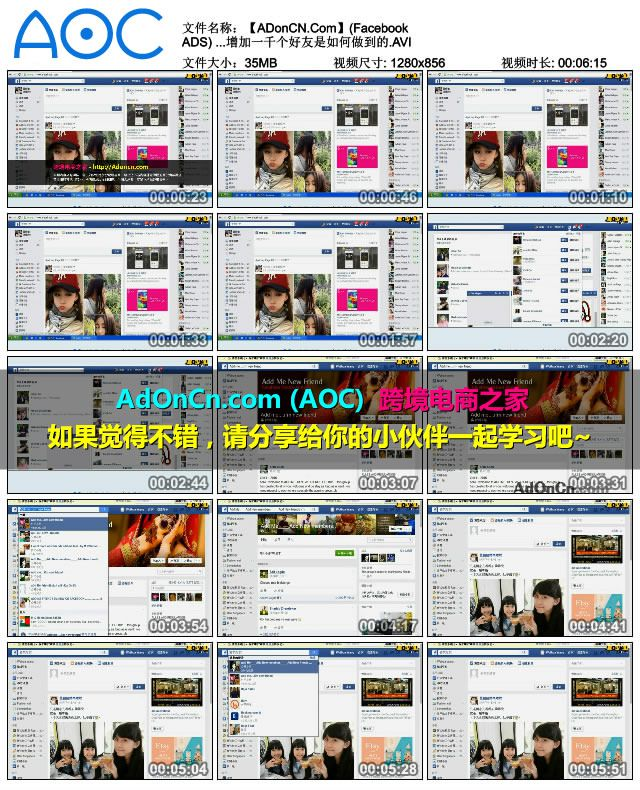 【ADonCN.Com】(Facebook ADS) Facebook广告实操案例从入门到精通 10 每天增加一千个好友是如何做到的.AVI_thumbs_2016.02.18.15_07_12