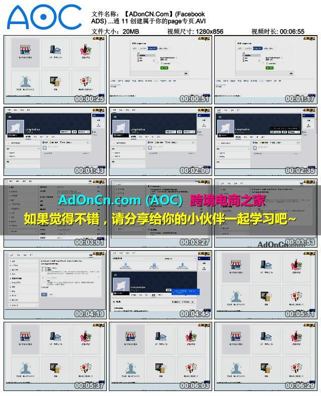 【ADonCN.Com】(Facebook ADS) Facebook广告实操案例从入门到精通 11 创建属于你的page专页.AVI_thumbs_2016.02.18.15_05_24