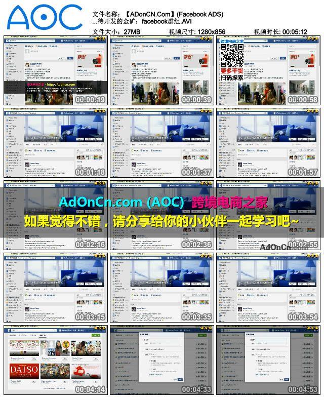 【ADonCN.Com】(Facebook ADS) Facebook广告实操案例从入门到精通 12 待开发的金矿:facebook群组.AVI_thumbs_2016.02.18.15_05_38