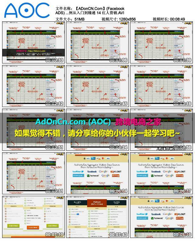【ADonCN.Com】Facebook ADS Facebook广告实操案例从入门到精通 14 红人营销.AVI thumbs 2016.02.18.15 05 53 - (Facebook ADS) Facebook广告实操案例从入门到精通 14 红人营销