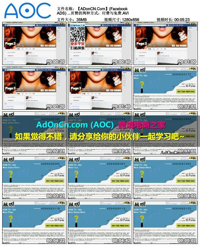 【ADonCN.Com】(Facebook ADS) Facebook广告实操案例从入门到精通 15 获得主页赞的两种方式:付费与免费.AVI_thumbs_2016.02.18.15_06_00