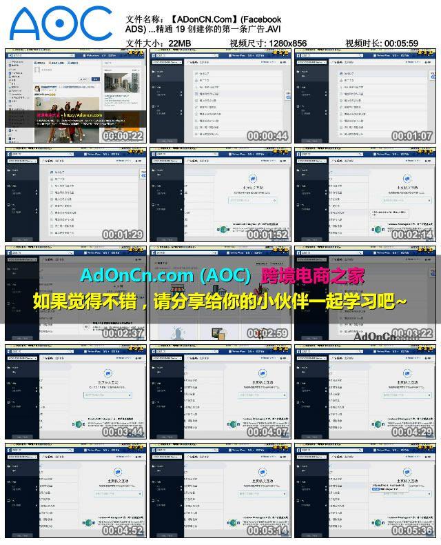 【ADonCN.Com】(Facebook ADS) Facebook广告实操案例从入门到精通 19 创建你的第一条广告.AVI_thumbs_2016.02.18.15_06_26