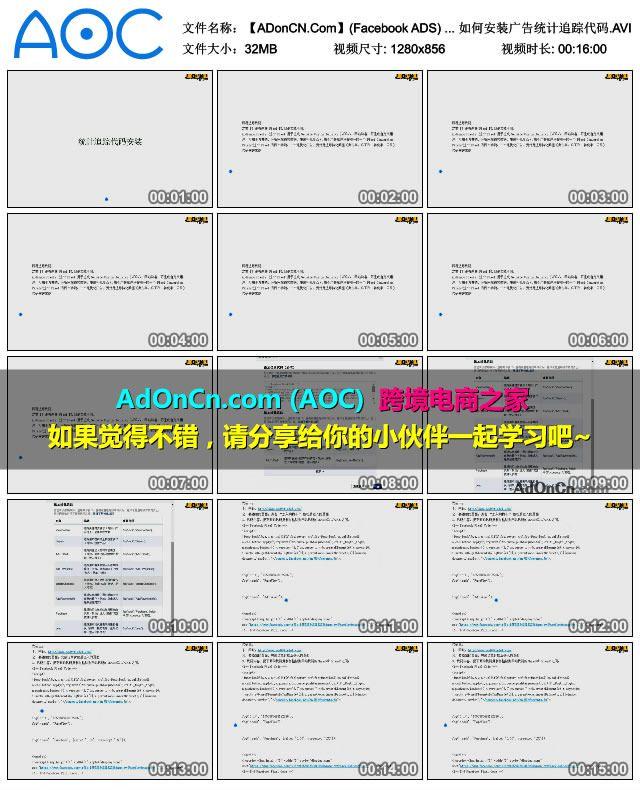 【ADonCN.Com】(Facebook ADS) Facebook广告实操案例从入门到精通 22 如何安装广告统计追踪代码.AVI_thumbs_2016.02.18.15_07_36