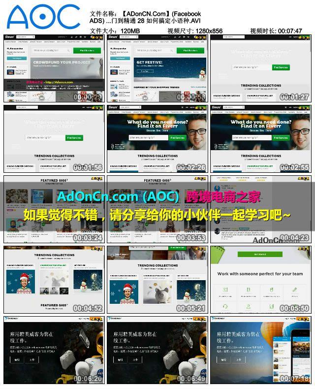 【ADonCN.Com】(Facebook ADS) Facebook广告实操案例从入门到精通 28 如何搞定小语种.AVI_thumbs_2016.02.18.15_08_23