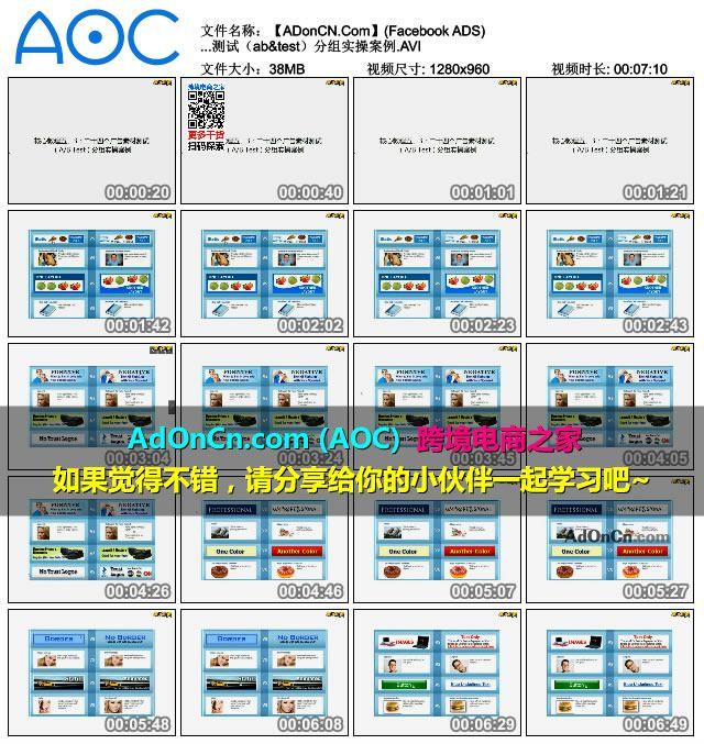 【ADonCN.Com】(Facebook ADS) Facebook广告实操案例从入门到精通 42 二十四个广告素材测试(ab&test)分组实操案例.AVI_thumbs_2016.02.18.15_11_09
