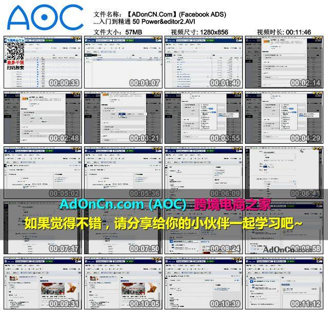 【ADonCN.Com】(Facebook ADS) Facebook广告实操案例从入门到精通 50 Power&editor2.AVI_thumbs_2016.02.18.15_12_39