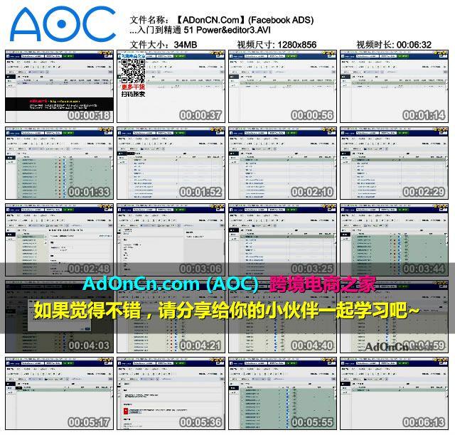 【ADonCN.Com】(Facebook ADS) Facebook广告实操案例从入门到精通 51 Power&editor3.AVI_thumbs_2016.02.18.15_12_46
