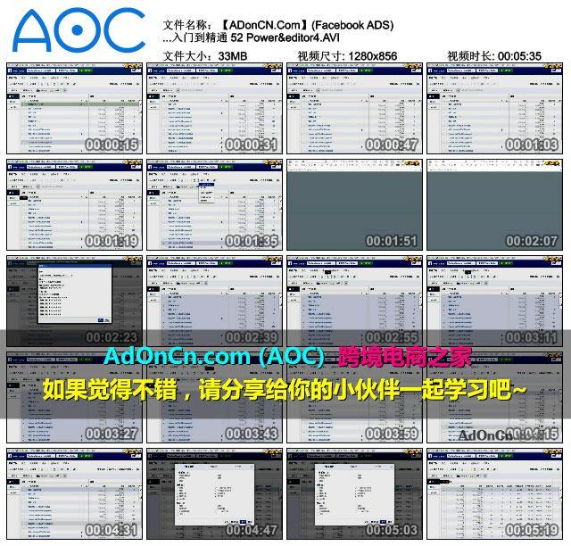 【ADonCN.Com】(Facebook ADS) Facebook广告实操案例从入门到精通 52 Power&editor4.AVI_thumbs_2016.02.18.15_12_53