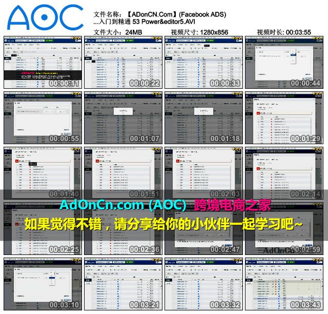 【ADonCN.Com】Facebook ADS Facebook广告实操案例从入门到精通 53 Powereditor5.AVI thumbs 2016.02.18.15 15 03 - (Facebook ADS) Facebook广告实操案例从入门到精通 53 Power&editor5
