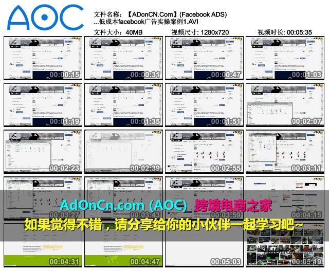 【ADonCN.Com】(Facebook ADS) Facebook广告实操案例从入门到精通 55 低成本facebook广告实操案例1.AVI_thumbs_2016.02.18.15_13_24