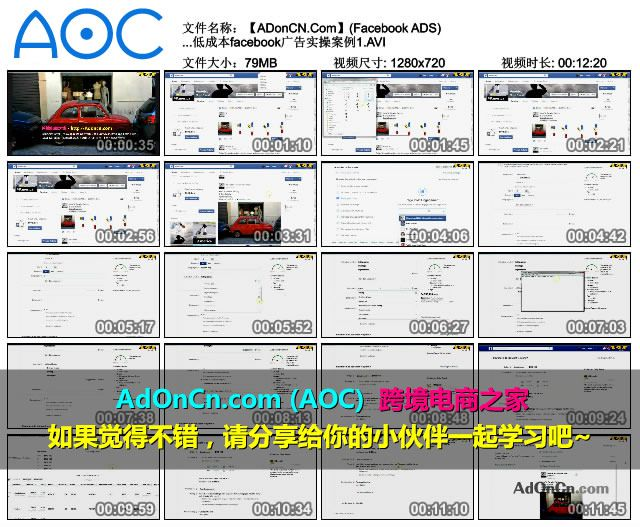 【ADonCN.Com】(Facebook ADS) Facebook广告实操案例从入门到精通 56 低成本facebook广告实操案例1.AVI_thumbs_2016.02.18.15_13_30