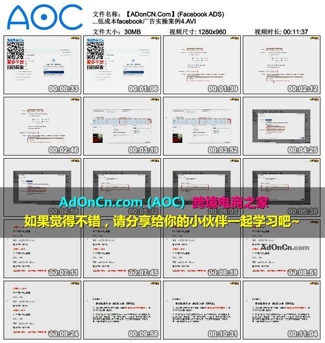 【ADonCN.Com】(Facebook ADS) Facebook广告实操案例从入门到精通 58 低成本facebook广告实操案例4.AVI_thumbs_2016.02.18.15_13_42