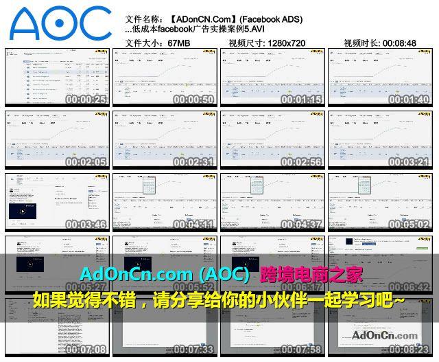 【ADonCN.Com】(Facebook ADS) Facebook广告实操案例从入门到精通 59 低成本facebook广告实操案例5.AVI_thumbs_2016.02.18.15_13_47