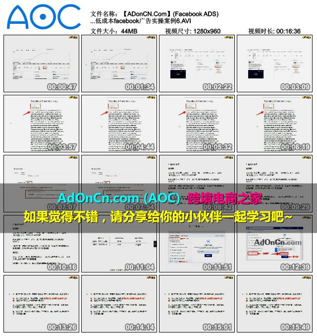 【ADonCN.Com】(Facebook ADS) Facebook广告实操案例从入门到精通 60 低成本facebook广告实操案例6.AVI_thumbs_2016.02.18.15_13_53