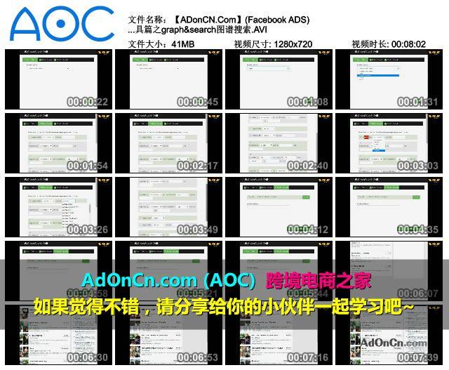 【ADonCN.Com】(Facebook ADS) Facebook广告实操案例从入门到精通 65 广告工具篇之graph&search图谱搜索.AVI_thumbs_2016.02.18.15_14_27