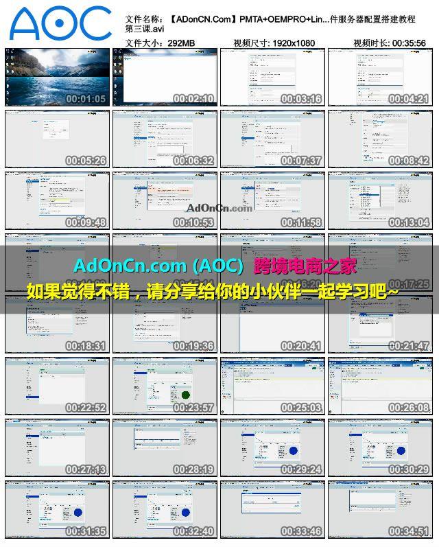 PMTA+OEMPRO+Linux 邮件服务器配置搭建教程 第三课