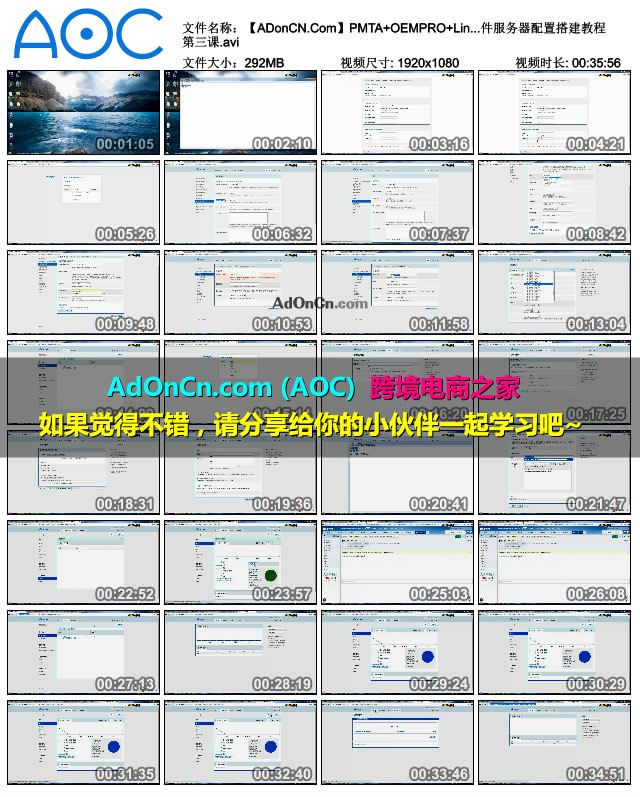 【ADonCN.Com】PMTAOEMPROLinux 邮件服务器配置搭建教程 第三课.avi thumbs 2016.02.18.21 18 21 - PMTA+OEMPRO+Linux 邮件服务器配置搭建教程 第三课