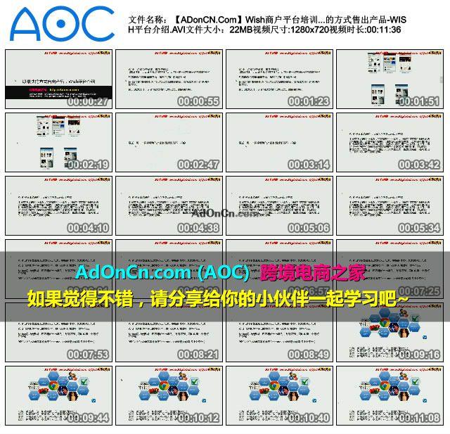 【ADonCN.Com】Wish商户平台培训教程 01 以最快的方式售出产品-WISH平台介绍.AVI_thumbs_2016.02.18.18_55_25