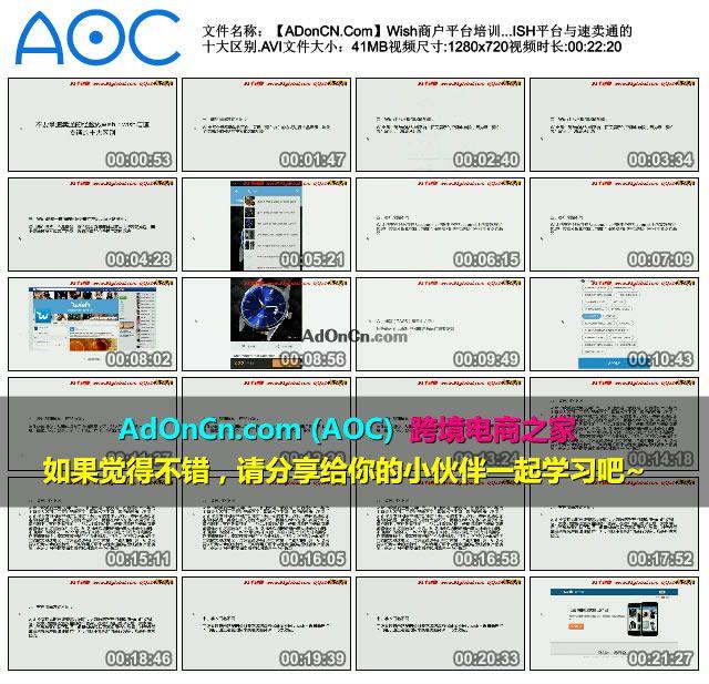 【ADonCN.Com】Wish商户平台培训教程 02 WISH平台与速卖通的十大区别.AVI_thumbs_2016.02.18.18_55_38