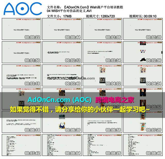 【ADonCN.Com】Wish商户平台培训教程 04 WISH平台对仿品的定义.AVI_thumbs_2016.02.18.18_55_51